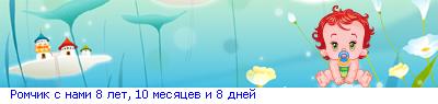 http://line.romanticcollection.ru/exba/70_55_54247440_RromCikPsPnami_3_26_.png