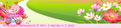 http://line.romanticcollection.ru/exba/46_44_53B31340_RmladSeIPprincesse_16_27_.png