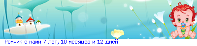 http://line.romanticcollection.ru/exba/70_55_54247440_RromCikPsPnami_3_26_.png