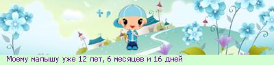 Имена детей участников форума 08_27_4D3750D0_RmoemuPmalqSuPuZe_20_32