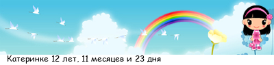 http://line.romanticcollection.ru/exba/09_29_4A85C240_Rkaterinke_0_26_comic.png
