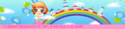 http://line.romanticcollection.ru/exba/19_68_4D77EA50_RstarSeIPprincesse_16_15_.png