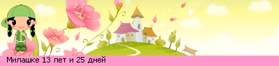 http://line.romanticcollection.ru/exba/23_28_4A579DC0_RmilaSke_0_15_.png