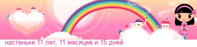 http://line.romanticcollection.ru/exba/27_29_4E4D6F40_nastenxke_16_26_arial.png