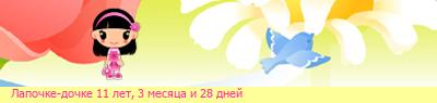 http://line.romanticcollection.ru/exba/34_29_4F7CA840_RlapoCkeX2DdoCke_16_36_tahoma.png