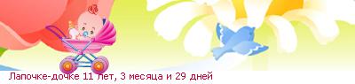 http://line.romanticcollection.ru/exba/34_44_4F7CA840_RlapoCkeX2DdoCke_7_26_.png