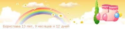 Лентички 35_11_4ADE16C0_Rborislava_14_26