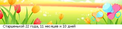 http://line.romanticcollection.ru/exba/36_01_39A44960_RstarSenxkoI_0_26_.png
