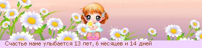 http://line.romanticcollection.ru/exba/47_68_4B54CBD0_RsCastxePmamePulqbaetsy_23_34_.png