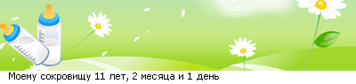 http://line.romanticcollection.ru/exba/57_30_4DE15440_RmoemuPsokroviwu_0_26.png