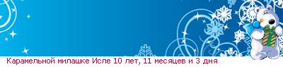 http://line.romanticcollection.ru/exbi/32_34_503E74C0_RkaramelxnoIPmilaSkePRisle_7_26_.png