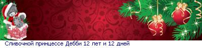 http://line.romanticcollection.ru/exbi/35_40_4E2733C0_RslivoCnoIPprincessePRdebbi_4_26_.png