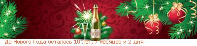 http://line.romanticcollection.ru/exbi/35_46_50E1EEC0_RdoPRnovogoPRgodaPostalosx_6_26_.png