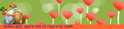 http://line.romanticcollection.ru/exlo/14_24_378A4940_RlUbimPdrugPdrugaPuZe_4_6_.png
