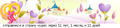 http://line.romanticcollection.ru/exlo/17_17_4DF277C0_otpravimsyPvPstranuPCudesPCerez_0_26.png