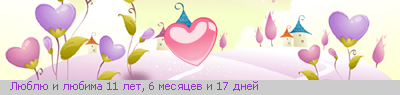 http://line.romanticcollection.ru/exlo/17_21_4D1E4450_RlUblUPiPlUbima_17_25.png