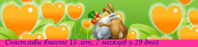 http://line.romanticcollection.ru/exlo/21_24_455CD150_RsCastlivqPvmeste_4_16_antquai.png