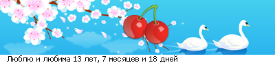 http://line.romanticcollection.ru/exlo/24_12_49305BD0_RlUblUPiPlUbima_0_26.png