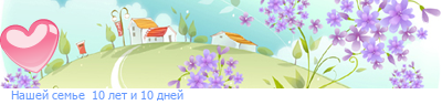 http://line.romanticcollection.ru/exsva/06_07_50007E40_RnaSeIPsemxeP_2_26_tahoma.png