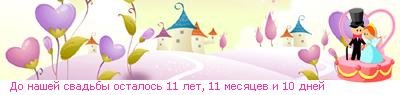 http://line.romanticcollection.ru/exsva/11_01_4E56A9C0_RdoPnaSeIPsvadxbqPostalosx_16_26.png