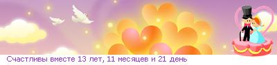 http://line.romanticcollection.ru/exsva/15_01_4A8470C0_RsCastlivqPvmeste_17_26.png