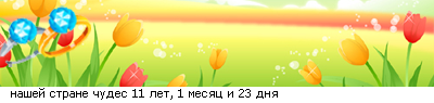 http://line.romanticcollection.ru/exsva/19_06_4DF277C0_naSeIPstranePCudes_0_26_.png